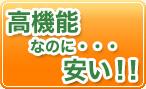 Mbレンタルサーバーは、月額480円から使えるレンタルサーバーです。